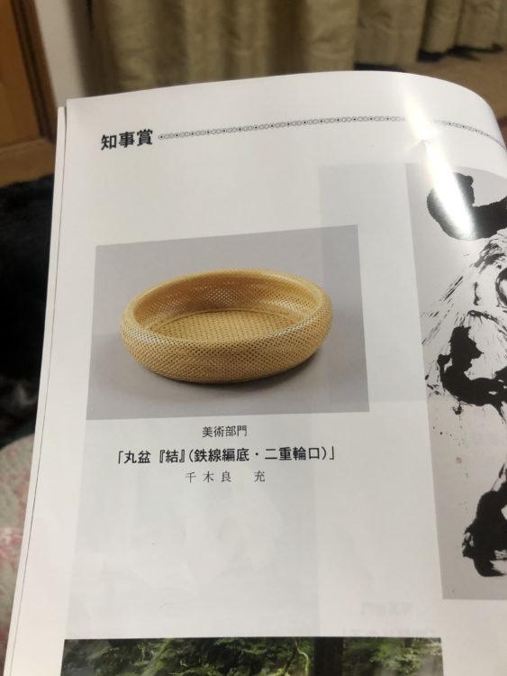 群馬県知事賞