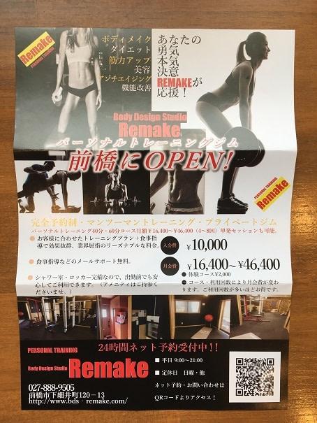 交通事故 前橋 接骨院 (15)