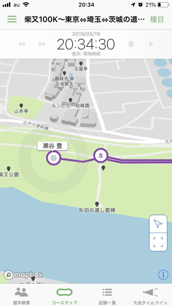 柴又100Kmマラソン