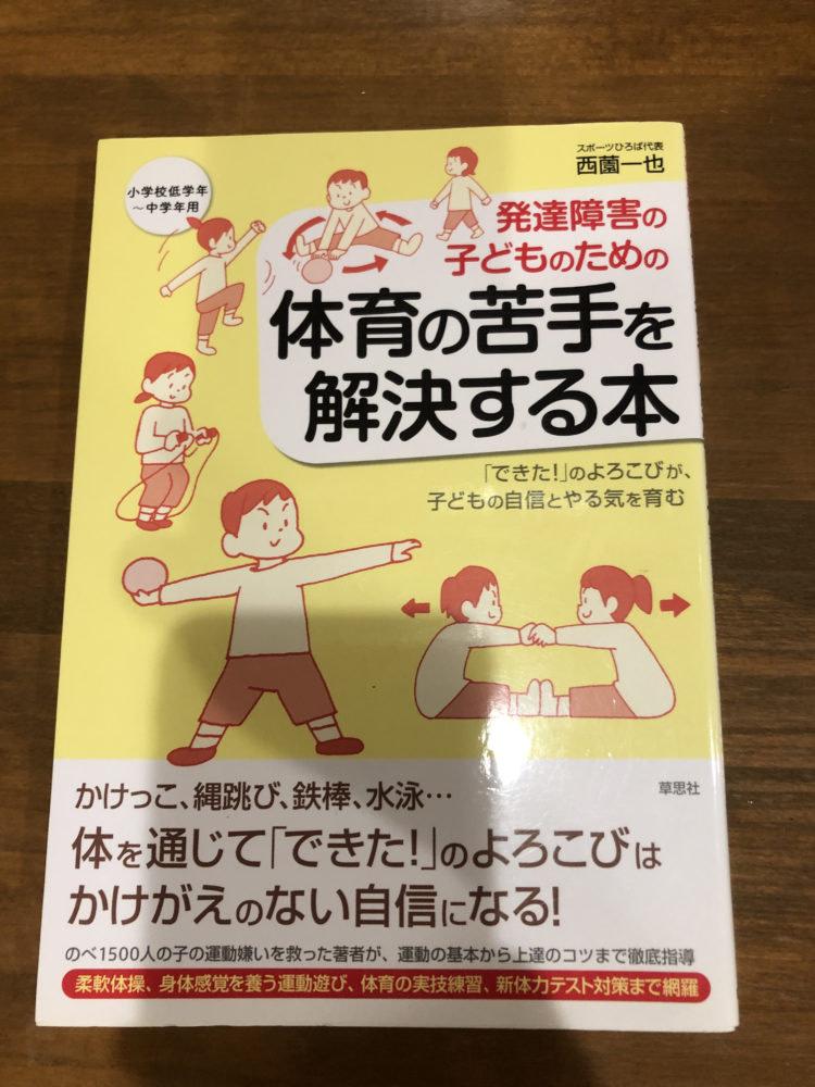 体育の苦手を解決する本