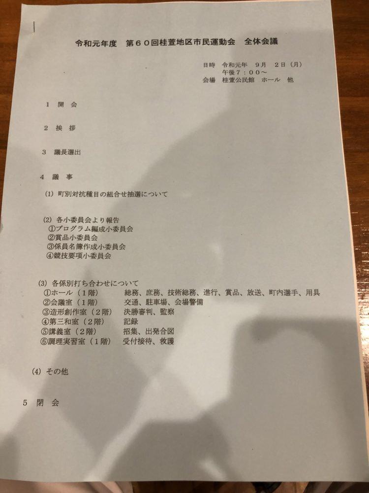桂萱地区運動会