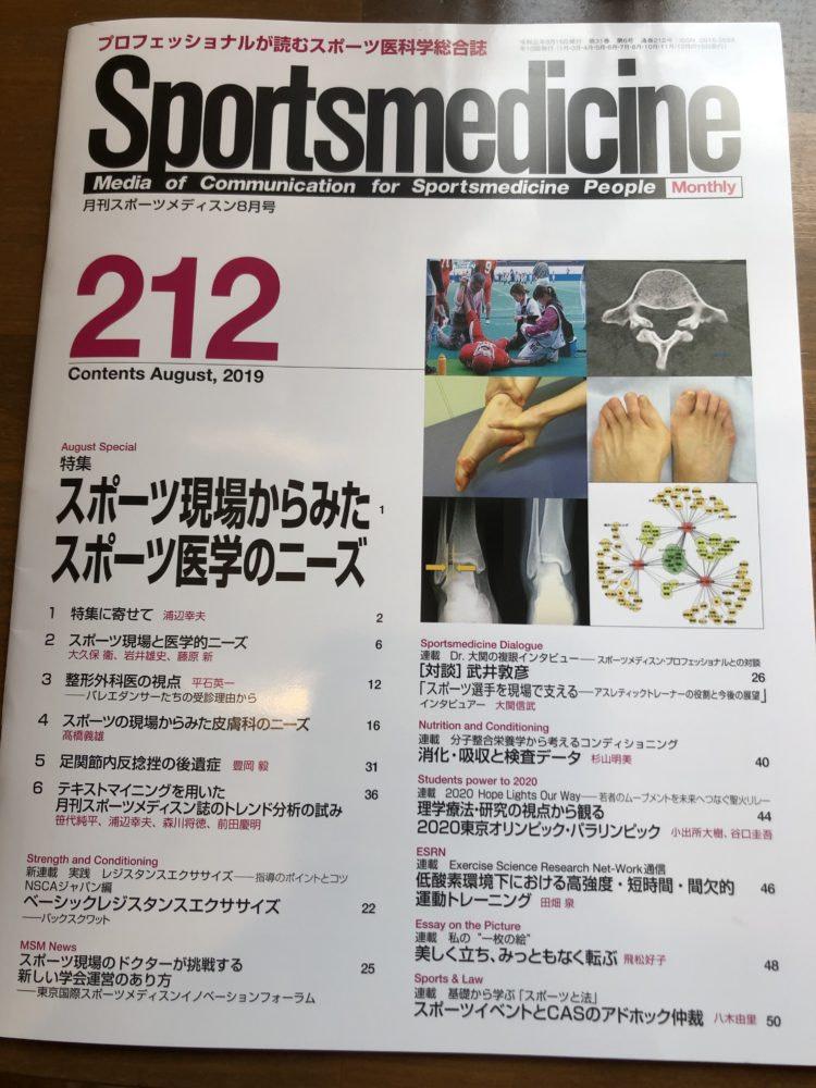 スポーツ医学のニーズ