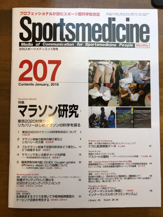 Sportsmedicine マラソンの研究