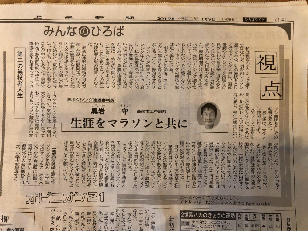 伊勢崎市トライアスロン協会