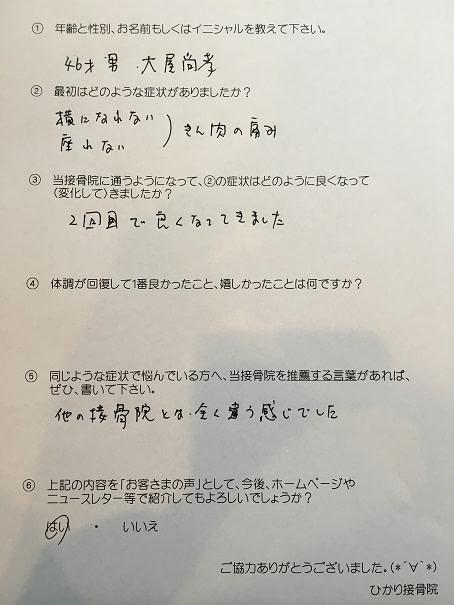 交通事故治療 前橋 (47)