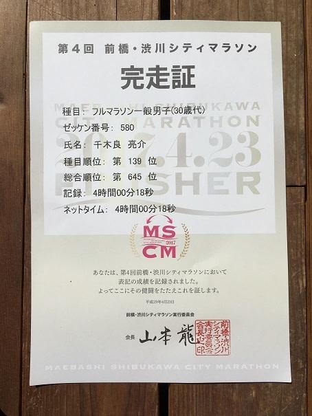 接骨院 前橋 (24)