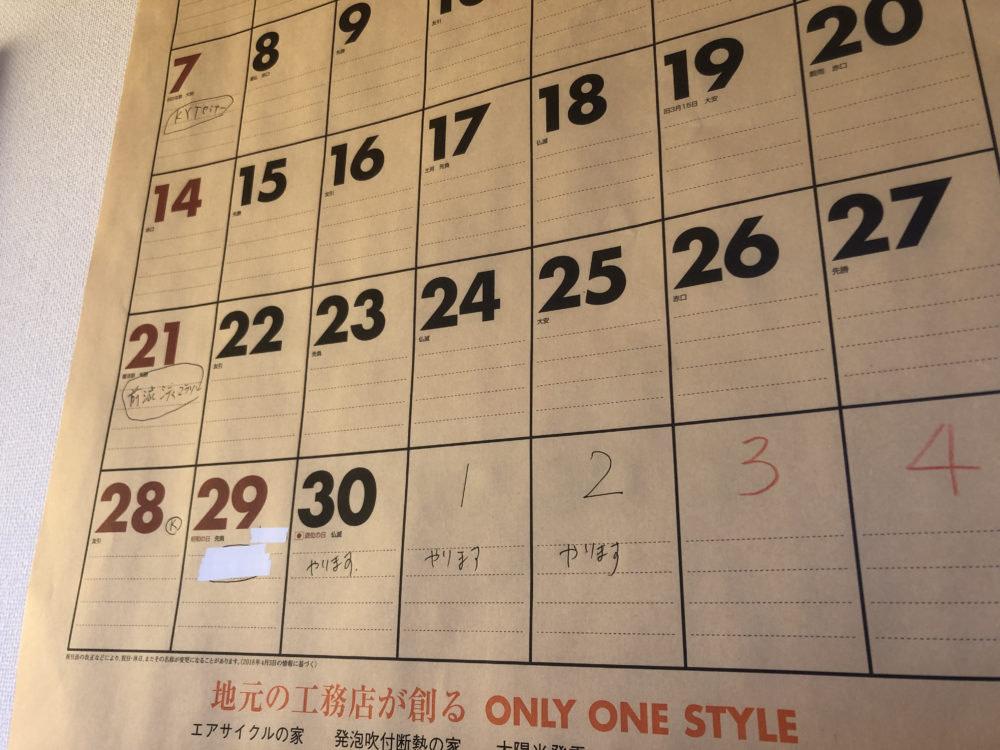 接骨院カレンダー