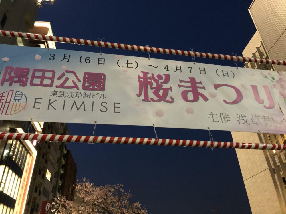 隅田公園桜祭り
